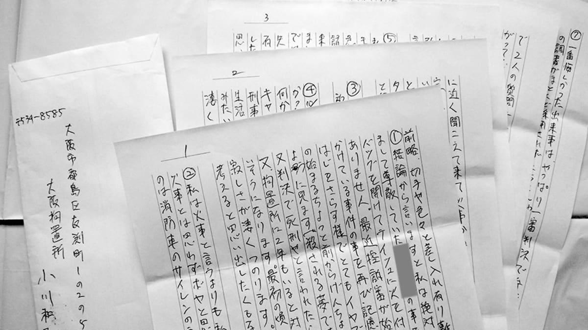 16人死亡「個室ビデオ店放火事件」被告から届いた手紙   FRIDAYデジタル