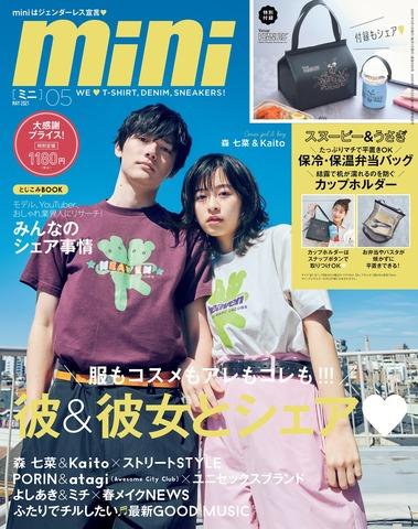 <森七菜>「オオカミくん」出演のKaitoとおそろいコーデ 初の男女カップルで「mini」表紙に(毎日キレイ) - Yahoo!ニュース