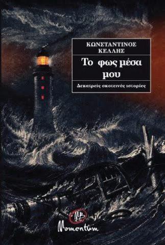 Κωνσταντίνος Κέλλης - Το φως μέσα μου