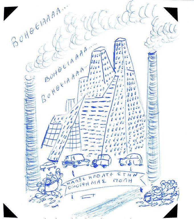 Σκίτσο του Σπύρου Μπιμπίλα