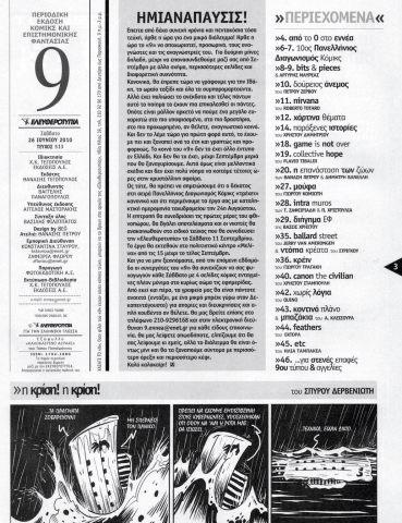 """Περιοδικό """"9"""", 2η σελίδα 1ου τεύχους"""