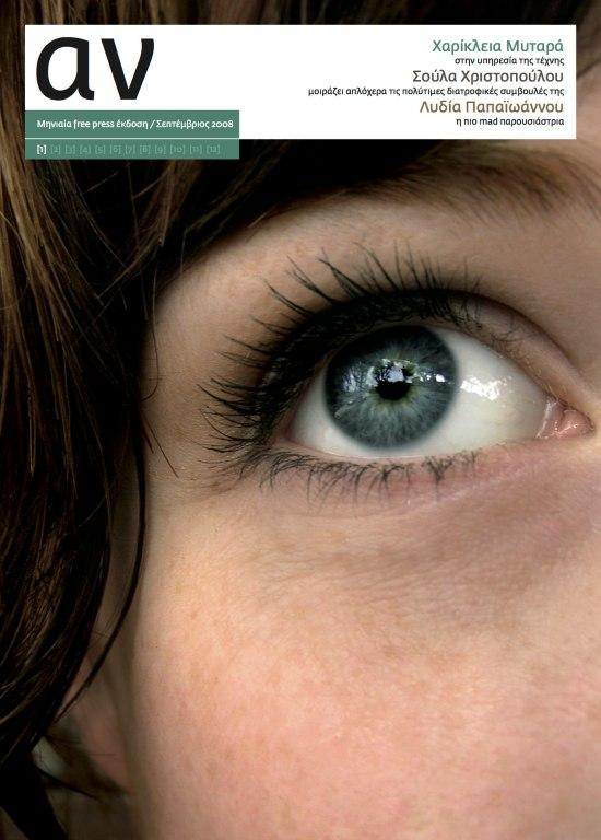 Τεύχος 1, Σεπτέμβριος 2008