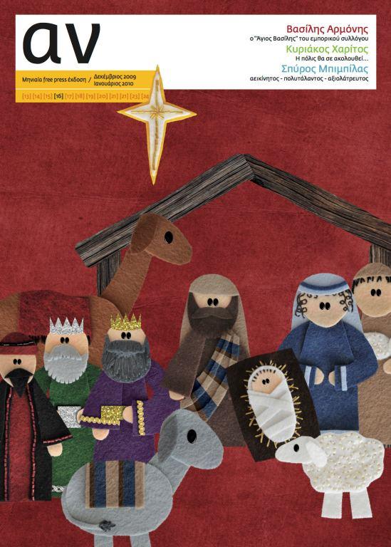 Τεύχος 16, Δεκέμβριος 2009 - Ιανουάριος 2010