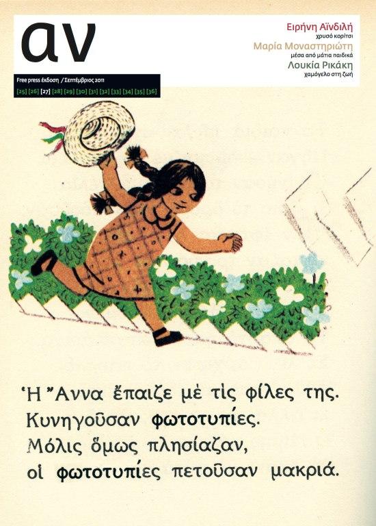 Τεύχος 27, Σεπτέμβριος 2011