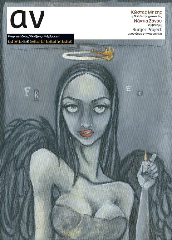 Τεύχος 28, Οκτώβριος - Νοέμβριος 2011