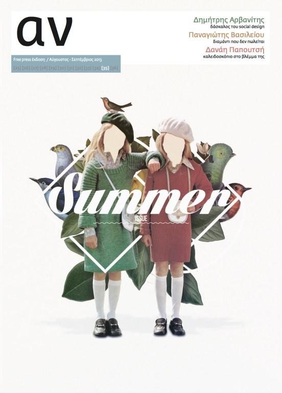 Τεύχος 35, Αύγουστος - Σεπτέμβριος 2013