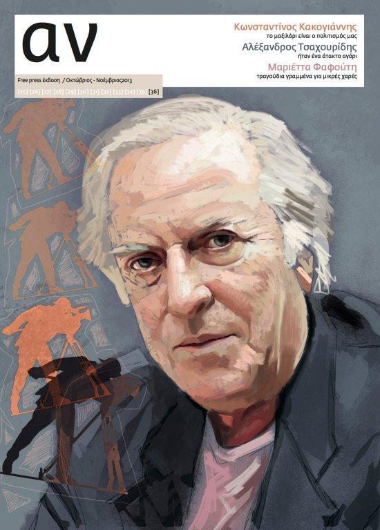 Τεύχος 36, Οκτώβριος - Νοέμβριος 2013