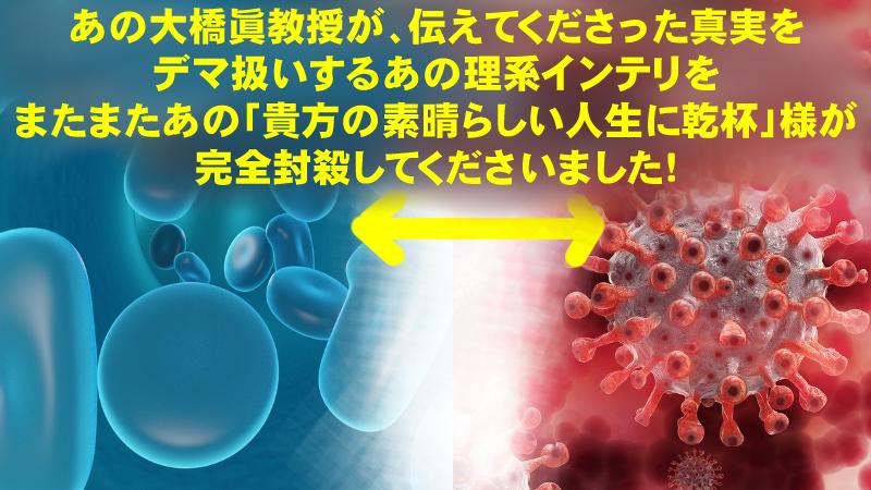 大橋眞教授のコロナの真実に反論する理系インテリを、貴公子が完全封殺!