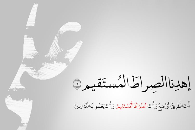 هل صرح القرآن الكريم بإسم الامام علي