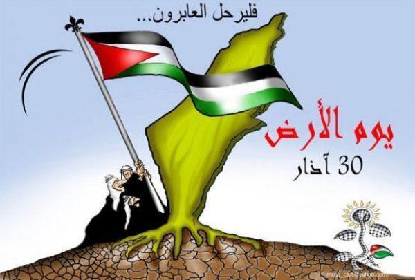 """احياء الذكرى 45 تحت شعار: """"يوم الأرض: نضال متواصل لإسقاط التطبيع"""""""