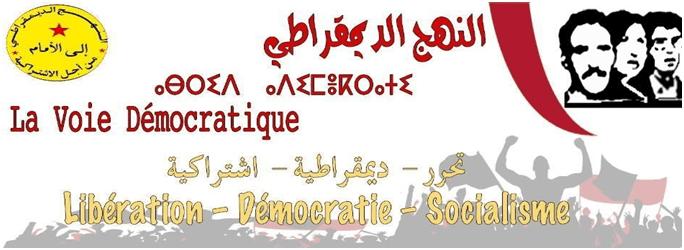 النهج الديمقراطي ببني ملال يدين القمع المخزني للاحتجاجات