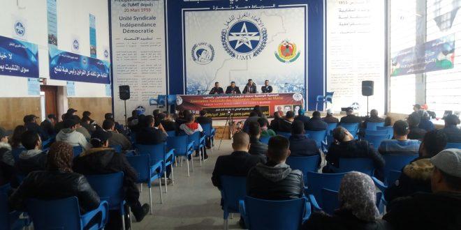 افتتاح المؤتمر 14 للجمعية الوطنية لحملة الشهادات المعطلين