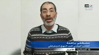 الفيديو الكامل للكاتب الوطني براهمة المصطفى للقناة الثانية 2M