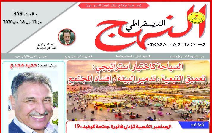 تحميل العدد 359 من جريدة النهج الديمقراطي