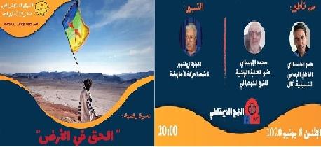 """ندوة دائرة الأمازيغية للنهج الديمقراطي، حول """"الحق في الأرض"""""""