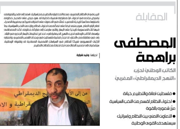 مقابلة: الرفيق المصطفى براهمة للأخبار فلسطين