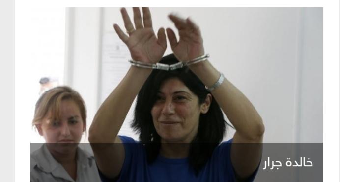 المناضلة الفلسطينية والأسيرة في سجون الاحتلال الصهيوني خالدة جرار تبعت رسالةً إلى المرأة الفلسطينية، في يوم المرأة العالمي.