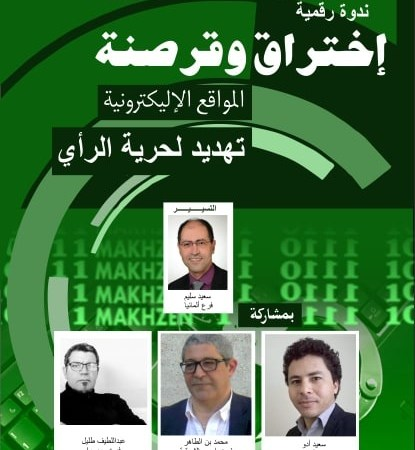 النهج الديمقراطي بسويسرا: اختراق وقرصنة المواقع الإليكترونية تهديد لحرية التعبير