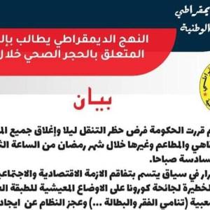 النهج الديمقراطي يطالب بألغاء قرار الحجر خلال رمضان