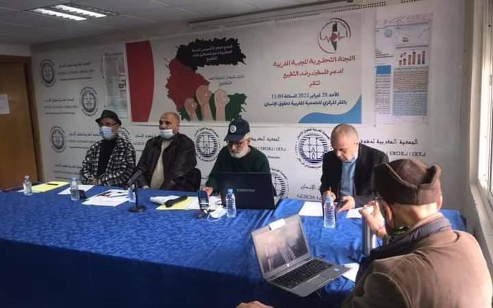البيان التأسيسي للجبهة المغربية لدعم فلسطين وضد التطبيع