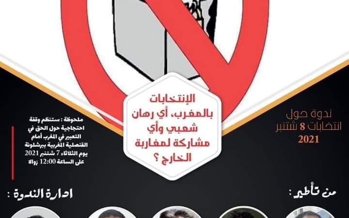 النهج الديمقراطي بكطالونيا ينظم ندوة حول إنتخابات 8 شتنبر بالمغرب