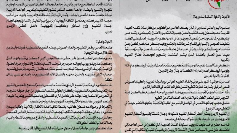 رسالة الجبهة المغربية لدعم فلسطين وضد التطبيع لنساء ورجال التعليم