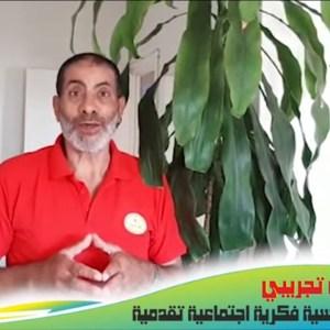 الكاتب الوطني للنهج الديمقراطي الرفيق مصطفى البراهمة يعلن عن انطلاق قناة الشرارة