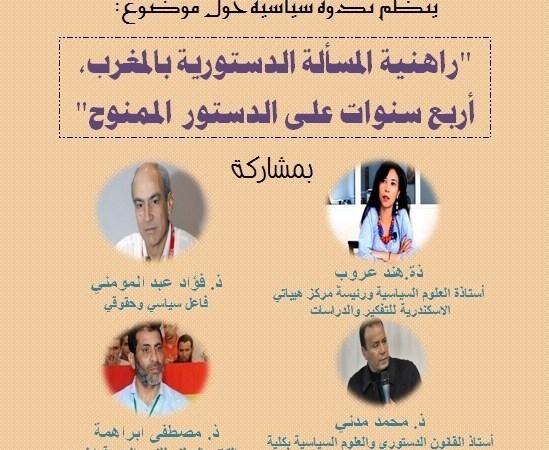 راهنية المسألة الدستورية بالمغرب: أربع سنوات على الدستور الممنوح