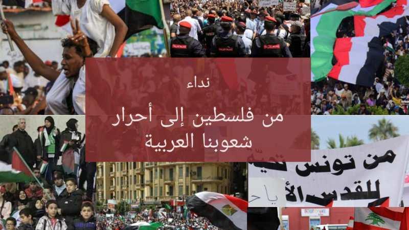 نداء من فلسطين إلى الشعوب العربية