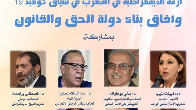 الجمعية المغربية لحقوق الإنسان تنظم ندوة رقمية في موضوع أزمة الديمقراطية في المغرب في سياق كوفيد 19 و آفق بناء دولة الحق و القانون