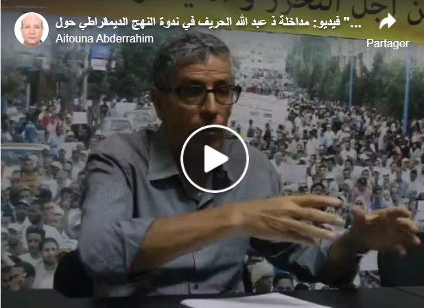 """فيديو: مداخلةالرفيق عبد الله الحريف في ندوة النهج الديمقراطي حول """" الوضعية الإقتصادية بالمغرب  : أسس الإستبداد"""" ."""