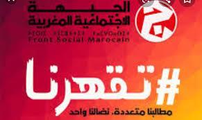 لجنة المتابعة الوطنية للجبهة الاجتماعية المغربية:كلمة بمناسبة اليوم العالمي لمناهضة الفقر