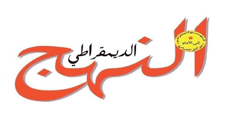 النهج الديمقراطي: بيان تضامني مع العمال العرضيين بكل بمدينة جرادة ومدينة عين بني مطهر