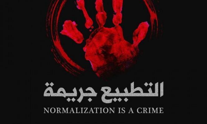 الشبكة الديمقراطية المغربية للتضامن مع الشعوب تخلد اليوم العالمي للتضامن مع الشعب الفلسطيني