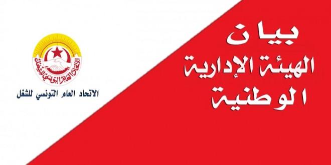 الاتحاد العام التونسي للشّغل يقرّر سلسلة من التجمّعات العمّالية والتحرّكات النضالية التصاعدية