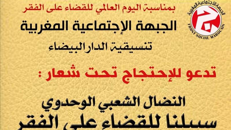 الجبهة الإجتماعية المغربية بالدار البيضاء تحتج ضد الفقر