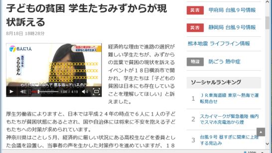 NHKのサイトをキャプチャーしたものと、思われる画像
