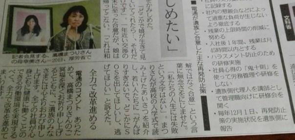 東京新聞の記事の切り抜き
