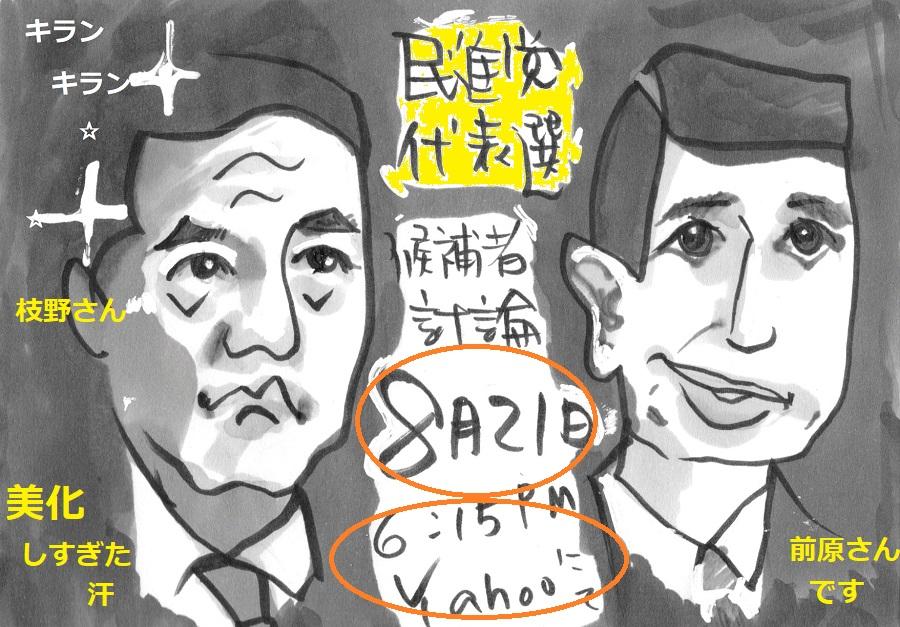 yahooみんなの政治のイラスト