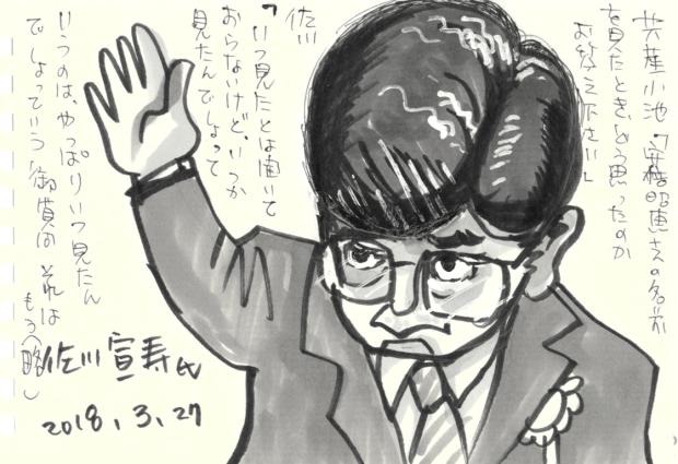 佐川宣寿氏「はい」のポーズ
