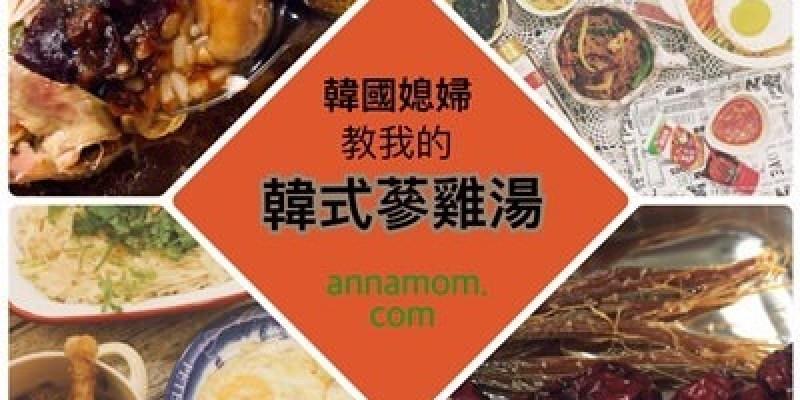 韓國媳婦教我的韓式蔘雞湯║一招讓湯頭變濃郁的小撇步/免顧爐火懶人烤箱版