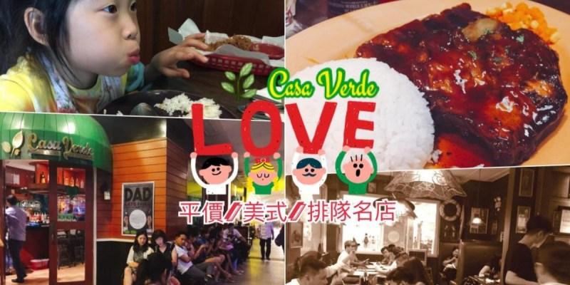 ▓2017宿霧親子遊學▓【㊙Ayala吃什麼】菲版Friday的🐷肋排也是狠角色。平價/美式/排隊名店