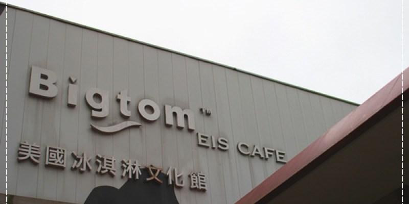 ﹝3Y5M3W2D﹞小虛弱的下午茶@Bigtom美國冰淇淋文化館