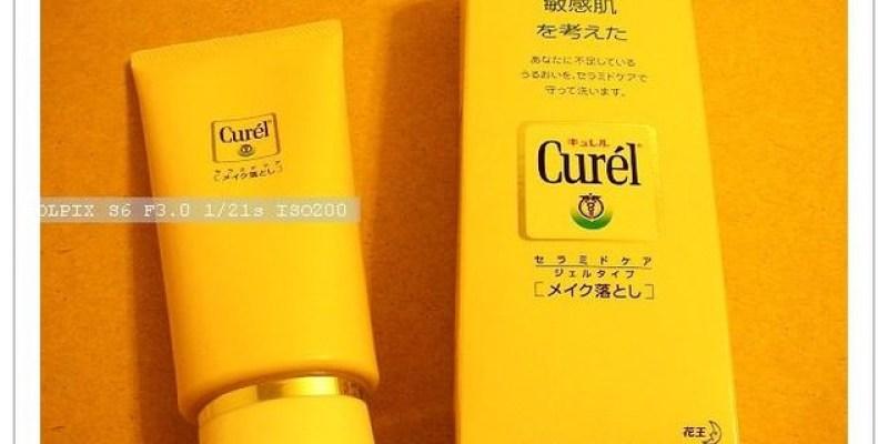 《啟用報告》日本花王Curel卸妝蜜