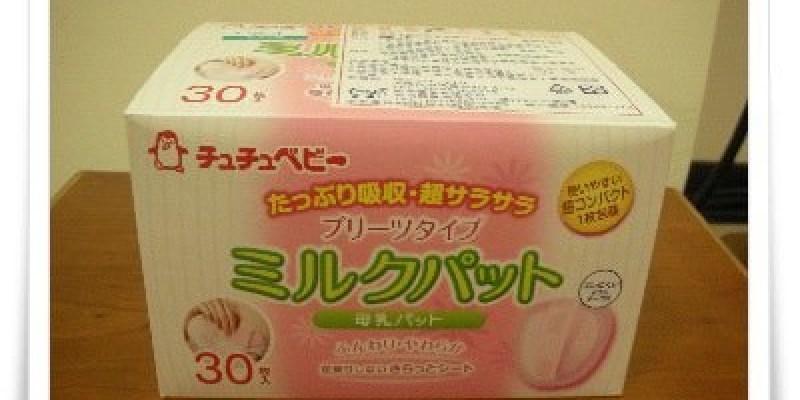 【推薦好用】溢乳墊界的夢幻逸品~CHU CHU 長效型防溢乳墊