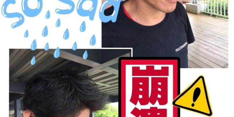 哄逗泥??在家洗頭就可以順便染髮◎白髮滄桑大叔變回黑狗兄ㄟ秘密寶物<<來自日本北海道的利尻昆布染髮劑>>