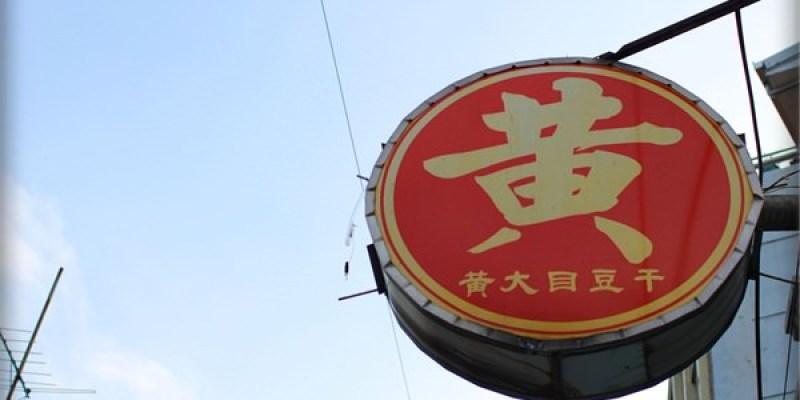 ﹝3Y5M2D﹞桃園大溪老街小吃之行◎達摩麵店、里長嬤碗粿、金字塔三角湯圓&糯米大腸