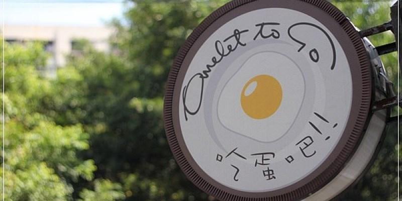 ﹝2Y2W4D﹞讓我們一起吃蛋吧!!Omelet to Go