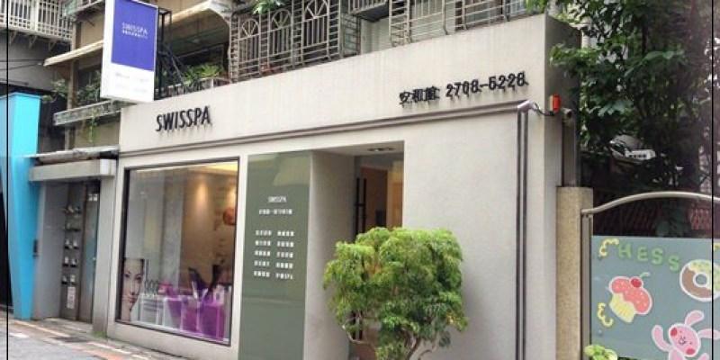 【小猴媽❤團購】忙裡偷閒做spa@SWISSPA瑞醫科技美容(台北安和館)《Blog365-29》