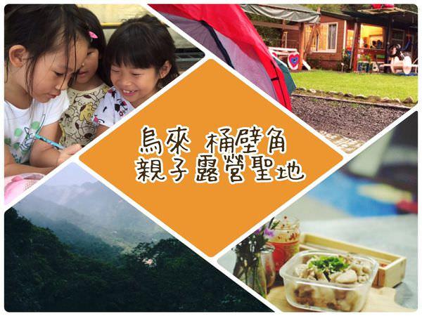 4露。近台北市郊/有雨棚/有草皮/可玩沙戲水@烏來桶壁角親子露營聖地